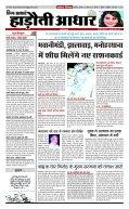 E NEWS PAPER 24.04.2014 - Page 3