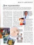 Ноябрь - Laclinic - Page 2