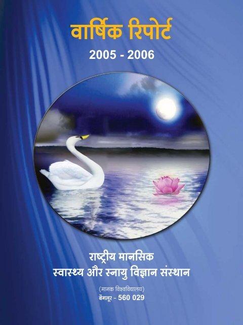 Hindi annual report.pmd - Nimhans