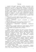 ანა ფიცხელაური - Page 4