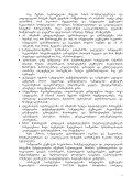 ანა ფიცხელაური - Page 5