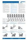 ventil PN 10 Régulateur thermostatique de ... - R. Nussbaum AG - Page 2