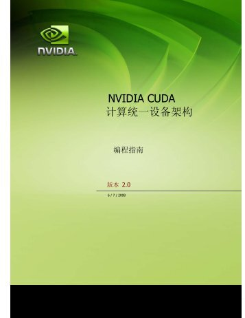 NVIDIA CUDA 计算统一设备架构