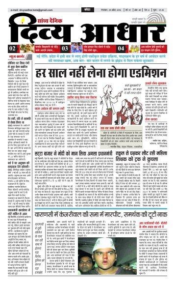 E NEWS PAPER 29.04.2014