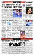 E NEWS PAPER 29.04.2014 - Page 7