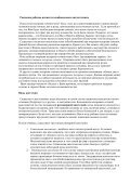 Предисловие - Page 3
