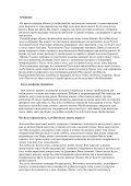 Предисловие - Page 6