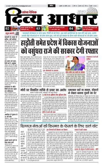 E NEWS PAPER 30.04.2014
