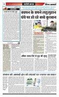 E NEWS PAPER 30.04.2014 - Page 6