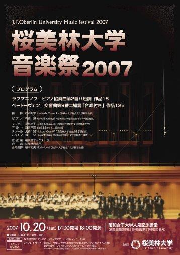 第九 - 桜美林大学