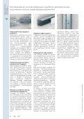 Системы кабельных коробов из металла LKM - OBO Bettermann - Page 6