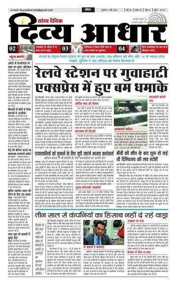 E NEWS PAPER 01.05.2014