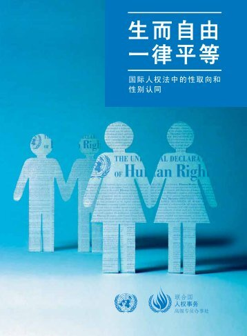 生而自由一律平等 - Office of the High Commissioner for Human Rights