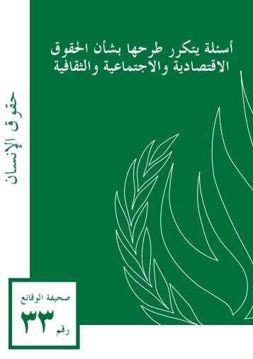 Arabic - Office of the High Commissioner for Human Rights