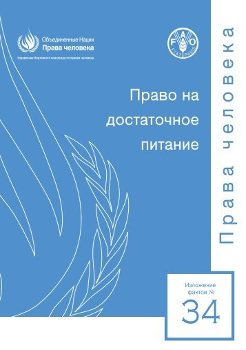 Русский - Office of the High Commissioner for Human Rights