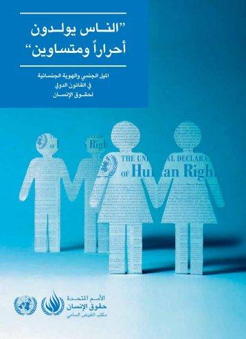 بالعربية - Office of the High Commissioner for Human Rights