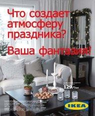 IKEA зима 2012