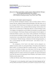 Pantelis Kalaitzidis Director of Volos Academy for Theological ...