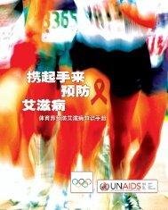 试 - International Olympic Committee