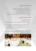 èeÉfôH »Ø«°üdG ÖjQóàdG - Qatar Olympic Committee - Page 4