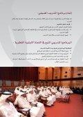 èeÉfôH »Ø«°üdG ÖjQóàdG - Qatar Olympic Committee - Page 6