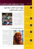 Untitled - Qatar Olympic Committee - Page 6