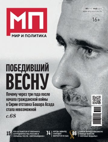 Мир и Политика 5 (92) за май 2014 полная версия