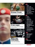 Мир и Политика 5 (92) за май 2014 полная версия - Page 5