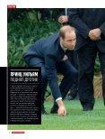 Мир и Политика 5 (92) за май 2014 полная версия - Page 6