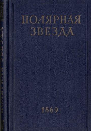 Полярная звезда, книга 8.