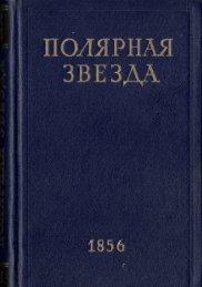 Полярная звезда, книга 2.