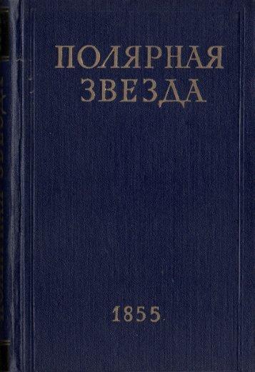 Полярная звезда, книга 1.