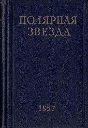 Полярная звезда, книга 3.