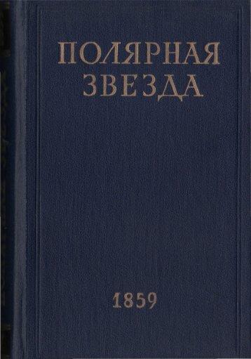 Полярная звезда, книга 5.