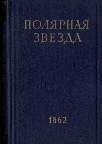 Полярная звезда, книга 7.