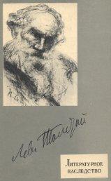 Том 69 Книга 2. Лев Толстой.