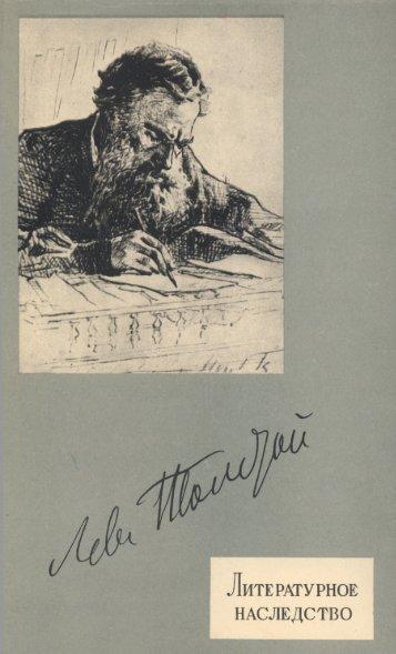 Том 69 Книга 1. Лев Толстой.