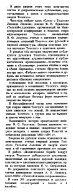 Том 69 Книга 1. Лев Толстой. - Page 2