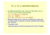 S + c. Vi. (+ adverbial adjunct) - OoCities