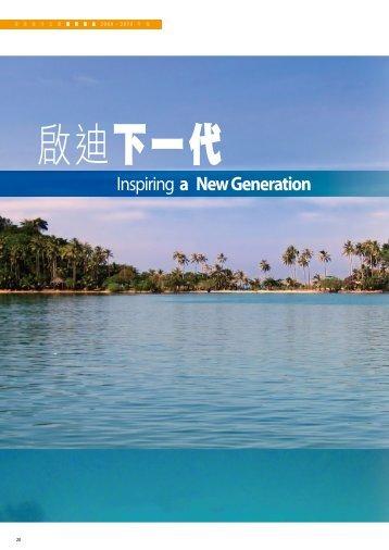Inspiring a New Generation - 香港海洋公園保育基金