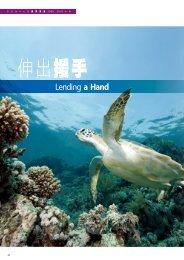 Lending a Hand - 香港海洋公園保育基金