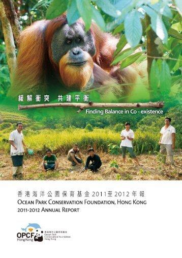 完整文件瀏覽 - 香港海洋公園保育基金