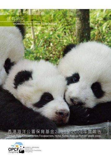 信有明天 - 香港海洋公園保育基金