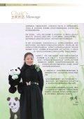 信有明天 - 香港海洋公園保育基金 - Page 4