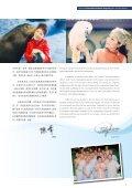 完整文件瀏覽 - 香港海洋公園保育基金 - Page 5