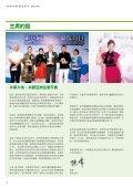 完整文件瀏覽 - 香港海洋公園保育基金 - Page 4