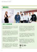 完整文件瀏覽 - 香港海洋公園保育基金 - Page 6
