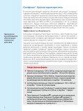 Скачать PDF-файл (6,07 МБ) - Page 3