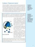Скачать PDF-файл (6,07 МБ) - Page 4