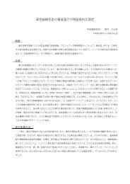 高性能銅合金の極低温での残留抵抗比測定 - 東京大学宇宙線研究所